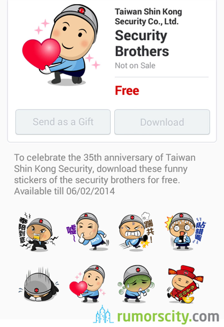 Security-Brothers-Line-sticker-in-Taiwan-01