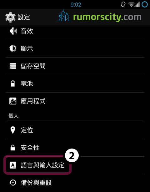 How-To-Change-The-Language-On-Android-From-Chinese-To-English-02